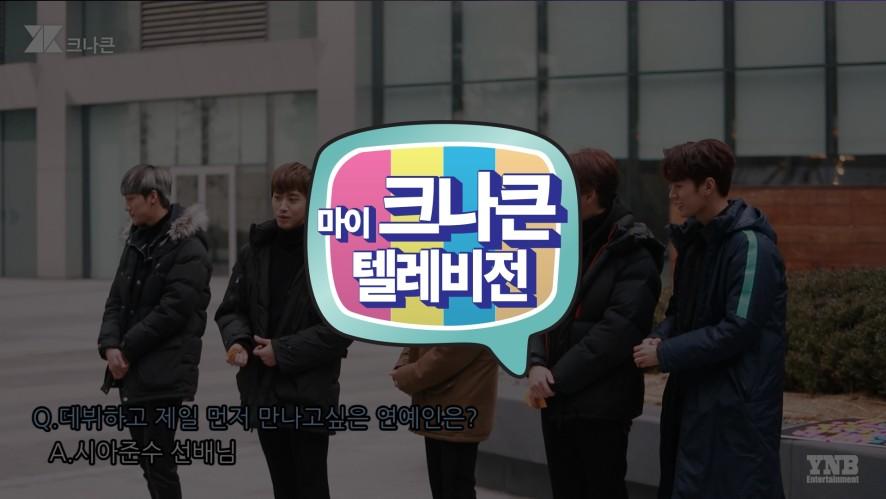 [ 마이 크나큰 텔레비전 ] #1  첫 팬미팅 (KNK)