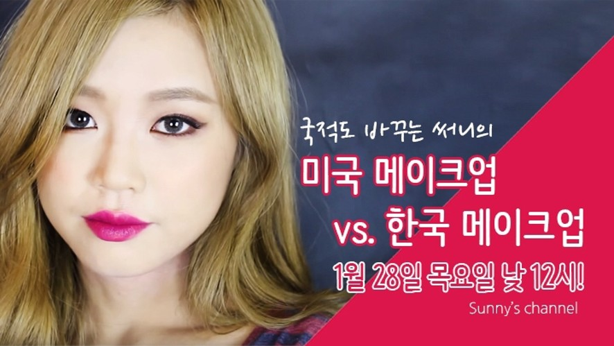 써니의 American vs. Korean style makeup! 미국 메이크업 VS 한국 메이크업