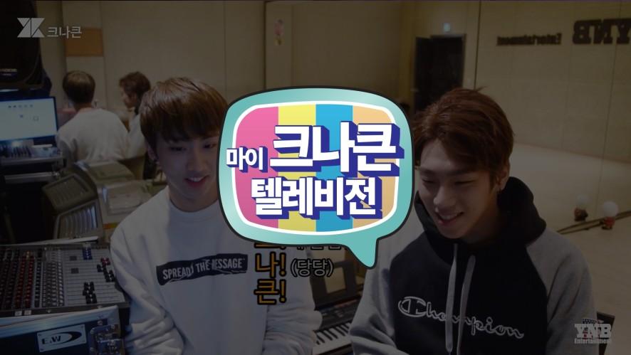 [ 마이 크나큰 텔레비전 ] #5 크나큰(KNK) 유진(You Jin), 인성(In Seong) 팬카페 이벤트