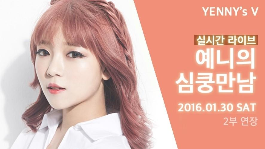 예니  '심쿵만남' 팬미팅 실시간 라이브! 2부_인사