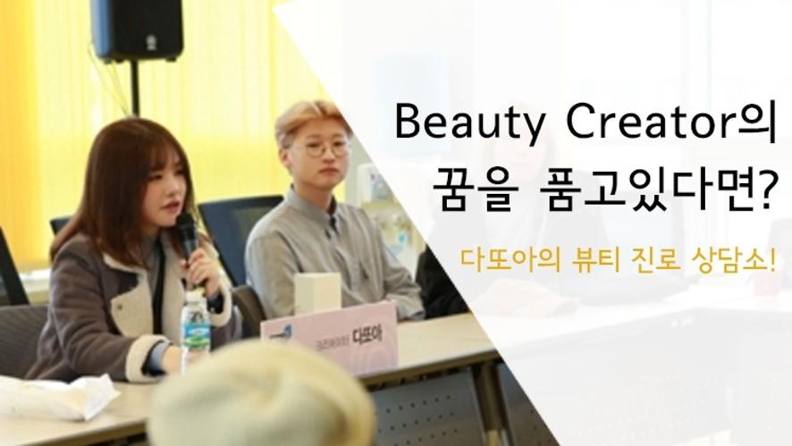 다또아의 진로 상담소! Career Counceling about Beauty