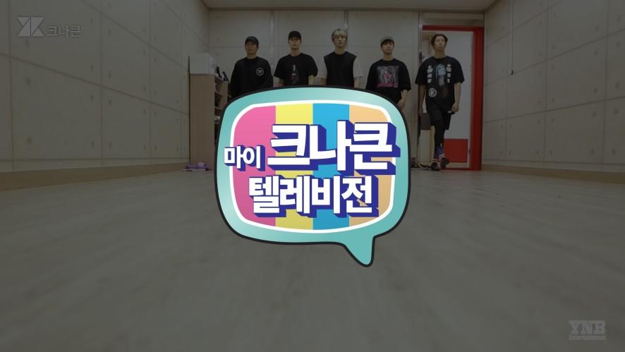 [마이 크나큰 텔레비전] #8 크나큰(KNK) 레슨현장