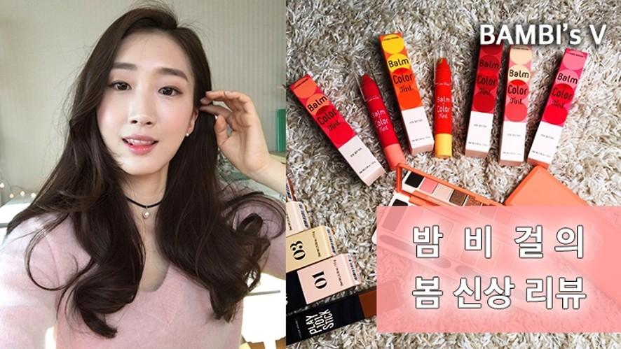 밤비걸의 봄신상 뷰티템 리뷰! 'New Products review'
