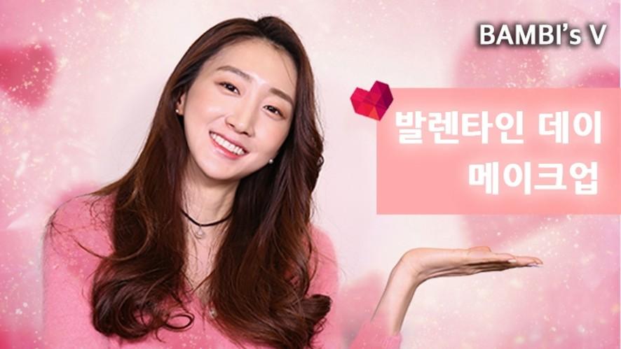 밤비걸의 Valentine's day make-up, 브라운+핑크 꿀조합!