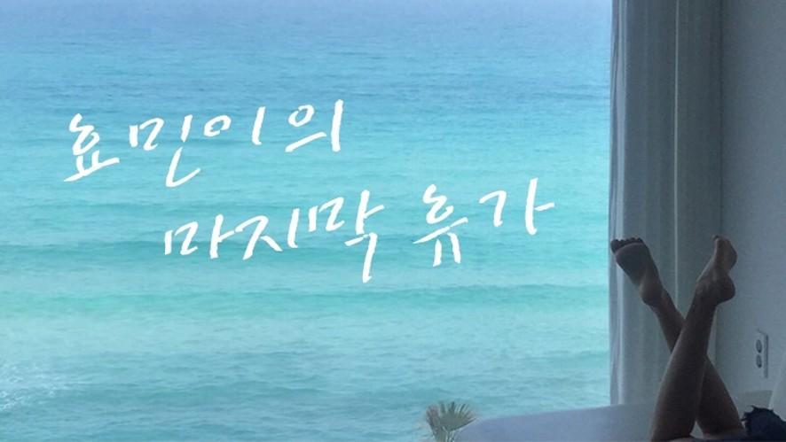 [효민] 효미니의 솔로 컴백 전 마지막 휴가