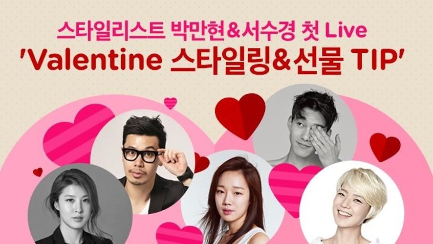 스타일리스트 박만현, 서수경의 Valentine's Day Styling & Gift TIP!