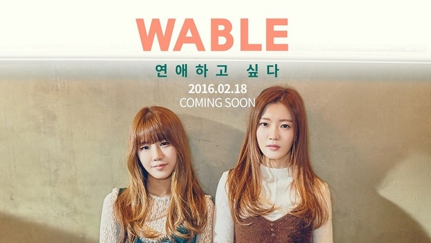 [WABLE] 와블 '연애하고 싶다' Lyric Video