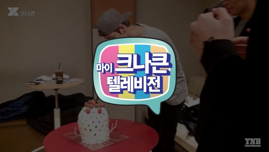 [마이 크나큰 텔레비전] #15 생일축하해 지훈(Ji Hun)