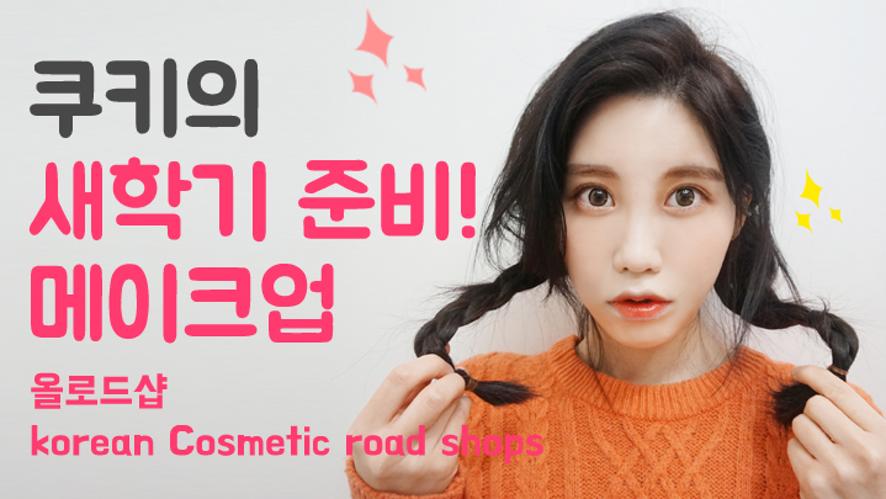 쿠키의 새학기 준비 메이크업! Makeup chuẩn bị khai giảng học kỳ mới với Cookie cùng sản phẩm Roadshop