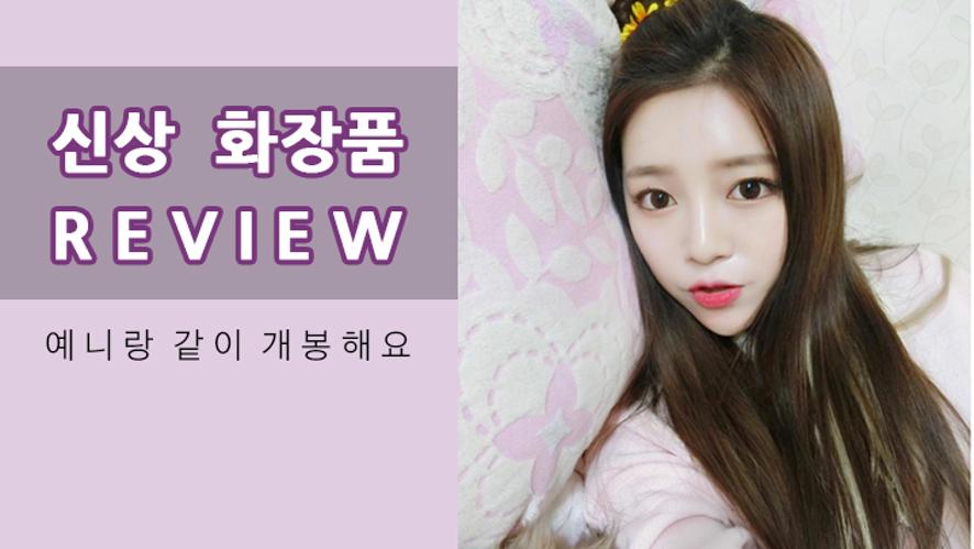 예니랑 같이 '신상' 개봉! Cùng Yeni bóc tem và review những mỹ phẩm mới nhất!