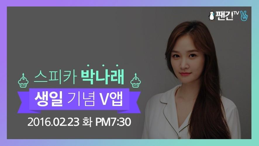 [SPICA] 스피카 박나래 '생일 기념' 스페셜 LIVE