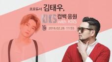 프로듀서 김태우, KIXS 컴백응원 with KIXS