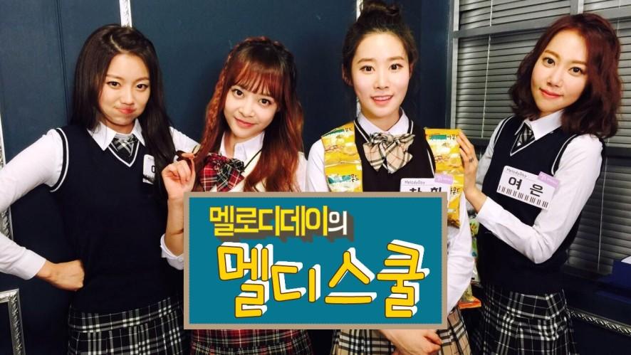 """멜로디데이-멜디스쿨 2교시: 먹방 – MelodyDay School """"Eatingshow"""""""