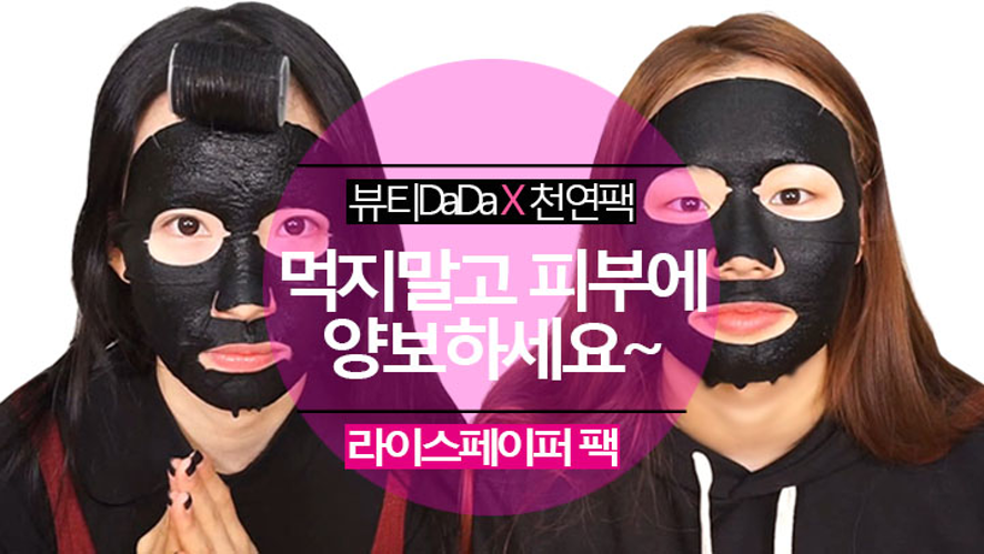 Don't eat! 뷰티다다 천연팩 특집 Home-care with rice paper