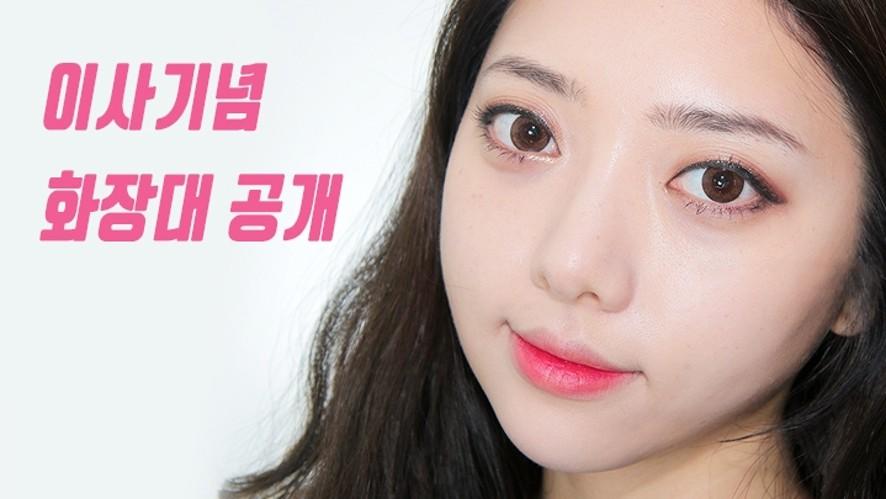 미아 이사기념, 화장대 대공개! Vanity tour