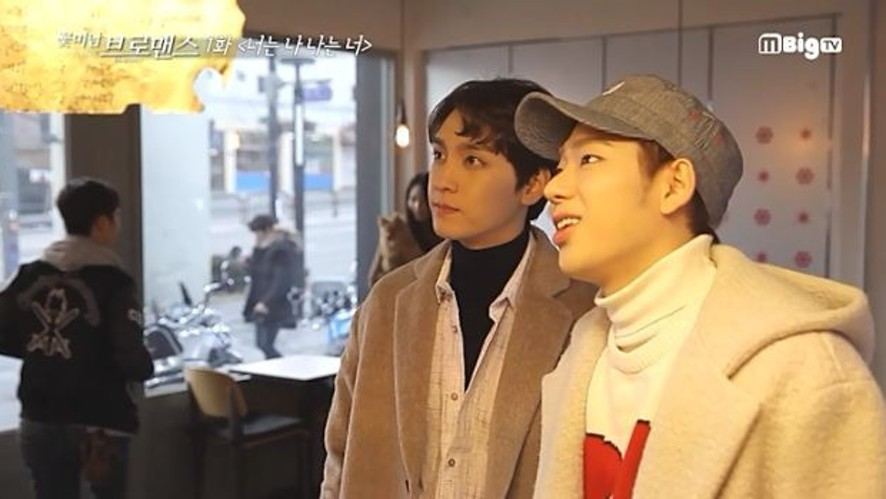 [꽃브로] Celebrity Bromance ZICO&CTJ EP1 - I am you, you are me