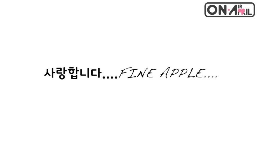 [Episode] APRIL(에이프릴)'s ON AIR PRIL(온에어프릴) Ep.14