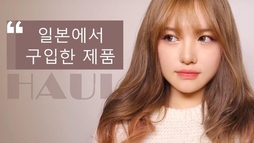 다또아가 일본에서 구입한 제품 하울 Cosmetics from JAPAN