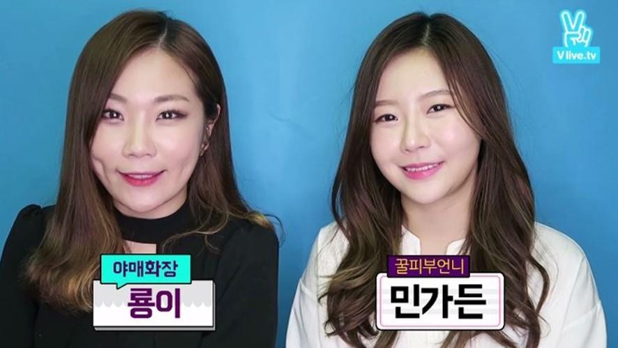 [예고] NEW Beauty Creator 뷰스타 민가든&룡이! - 첫방 3/14 (월) 23시