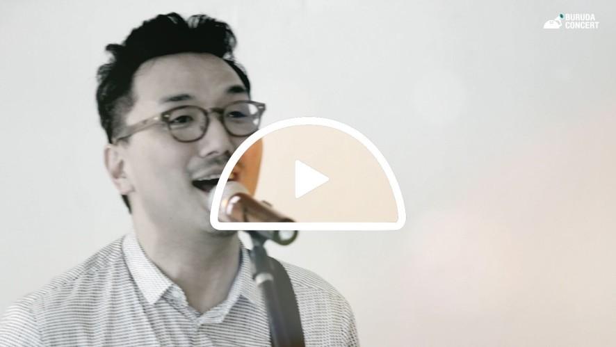[TEASER #1] Lee Han-Chul 이한철 BURUDA CAFE CONCERT