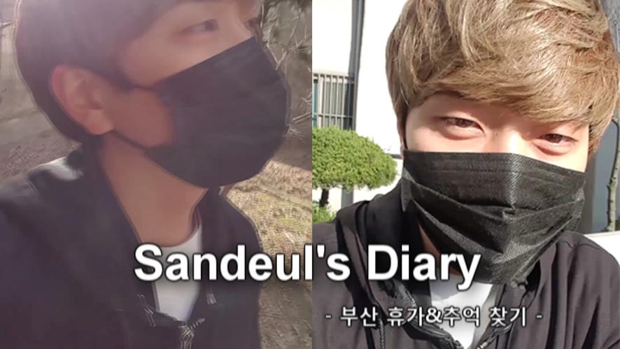 B1A4 Sandeul's Diary ep05