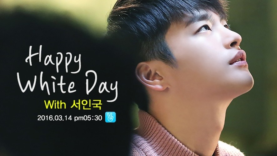 Happy White Day With 서인국