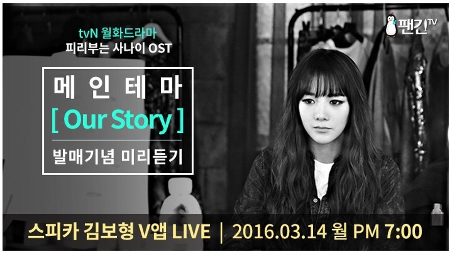 [SPICA] 스피카 김보형 '피리부는 사나이' OST 발매 기념 스페셜 LIVE