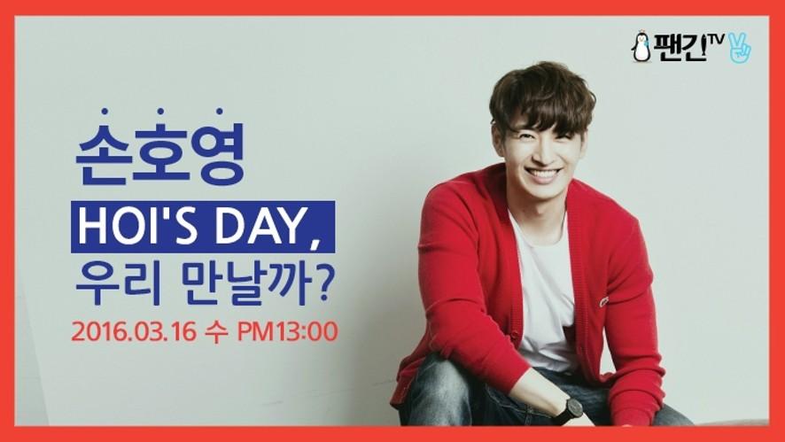 [Son Ho Young] 손호영 팬미팅 기념 스페셜 LIVE