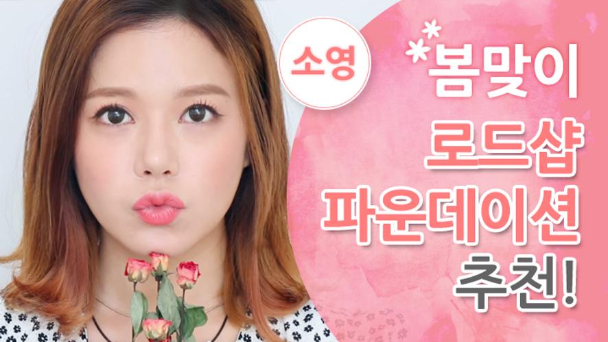소영의 봄맞이 Korean Roadshop foundation 추천! 로드샵 파운데이션 베스트