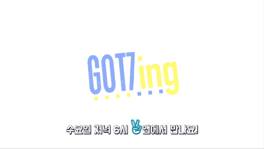 GOT7ing Coming Soon
