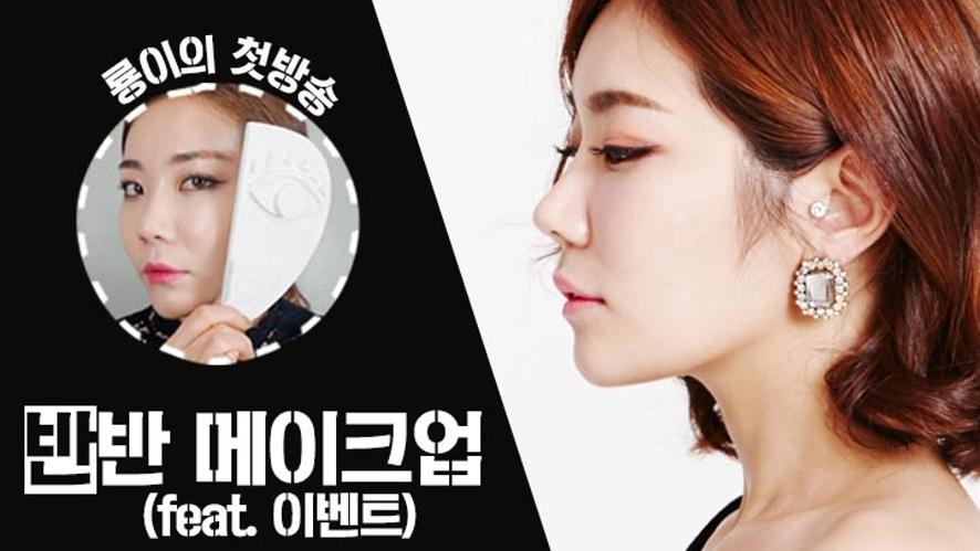 '룡이' 첫방송! 반반 메이크업 Half make up (feat. 깜짝 이벤트)