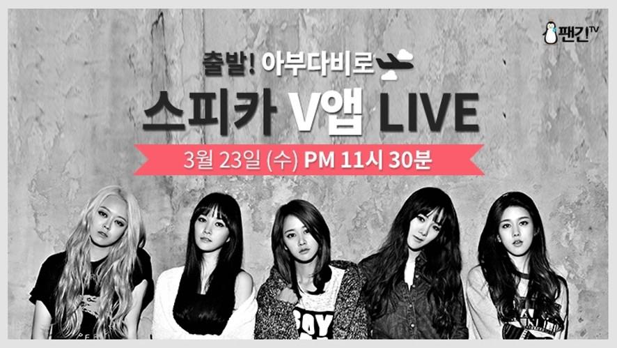 [SPICA] 스피카 '아부다비' 입성 기념 스페셜 LIVE