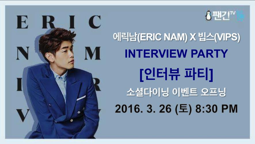 [Eric Nam] 에릭남 X 빕스 '인터뷰 파티' LIVE