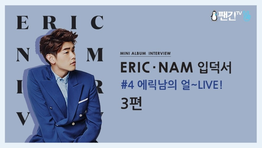 [Eric Nam] 에릭남 입덕서 #04 얼~LIVE! 3편 'James Bay - Let It Go'