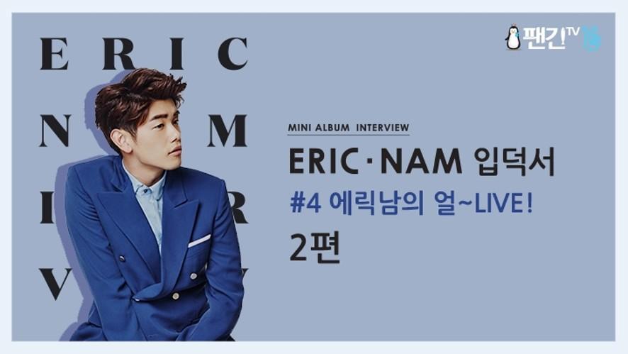 [Eric Nam] 에릭남 입덕서 #04 얼~LIVE! 2편 '태양 - I Need a Girl'