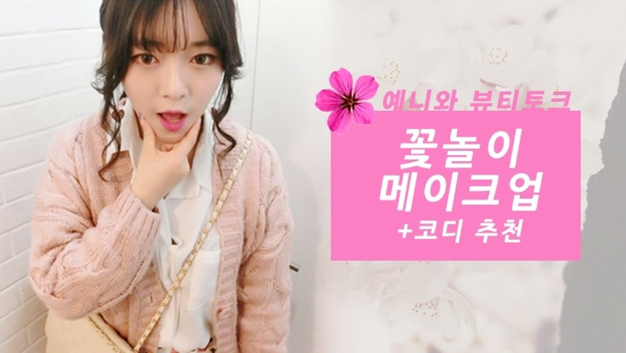 예니랑 Spring Makeup & Dress 꽃 놀이 메이크업 및 코디 추천