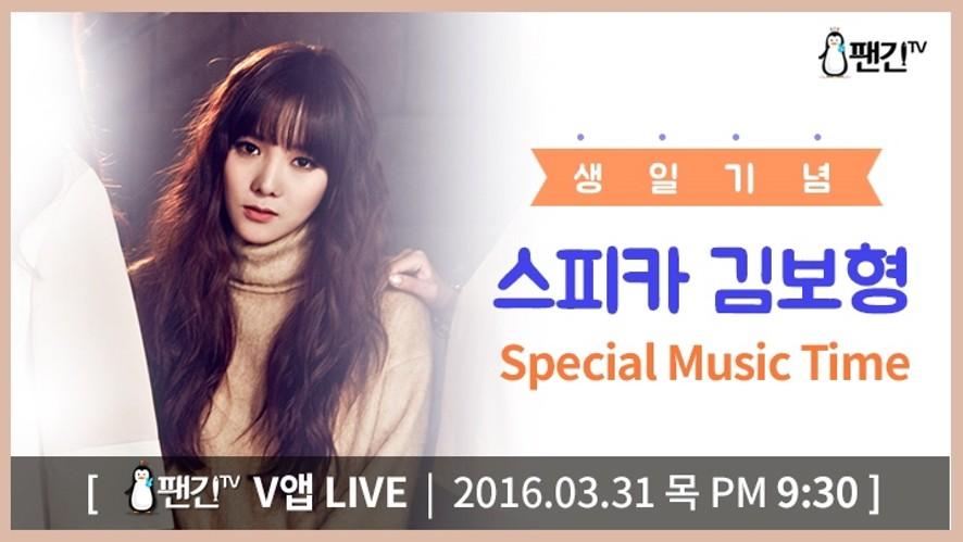 [SPICA] 스피카 김보형 '생일 기념' 스페셜 LIVE