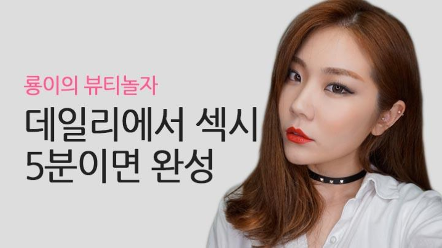 룡이 'Daily makeup -> Sexy makeup' 5분만에 가능?
