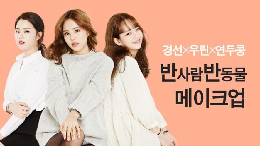 연두콩X경선X우린 만우절 기상천외한 첫방! Yeondukong Kyungsun Woorin Premiere on April Fools' Day
