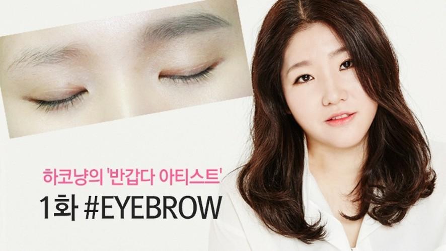 Hakonang #눈썹그리기 Eyebrow tutorial #Guest 이세형 아티스트