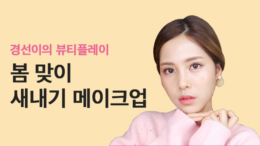 Kyungsun 봄 맞이 새내기 메이크업 Spring Makeup Tutorial for Freshman