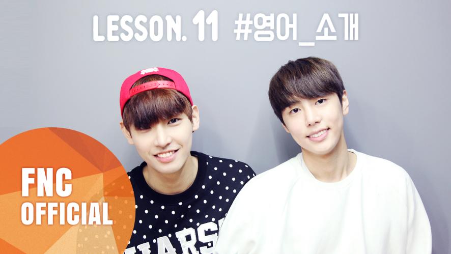 FNC NEOZ SCHOOL – LESSON.11 #영어 레슨 (ENGLISH LESSONS)
