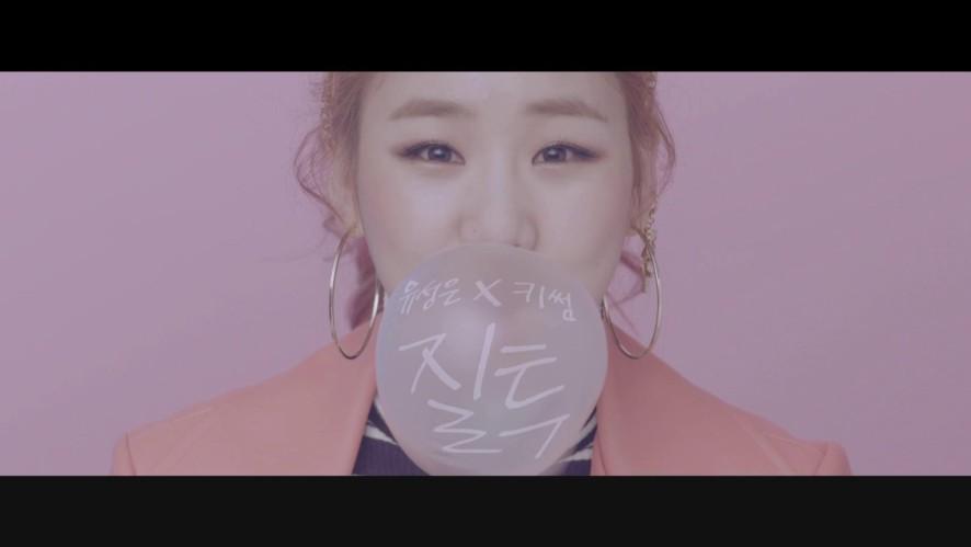 유성은(U SUNG EUN) - 질투(Duet.키썸) Music Video Teaser