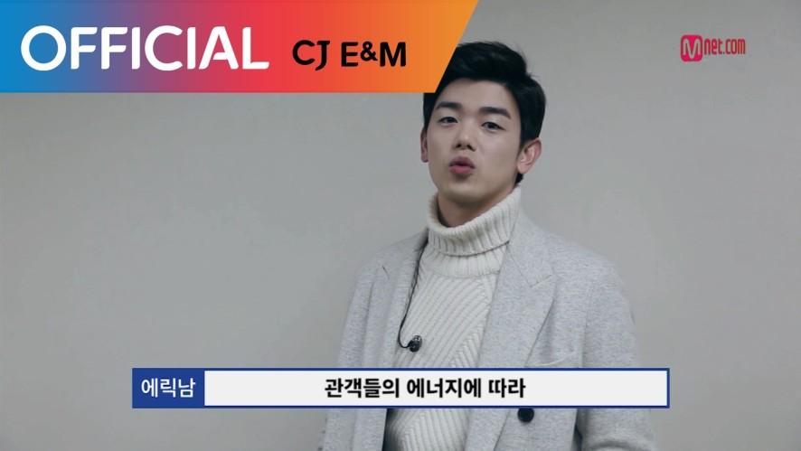 [채널마디] 봄꽃남친 에릭남