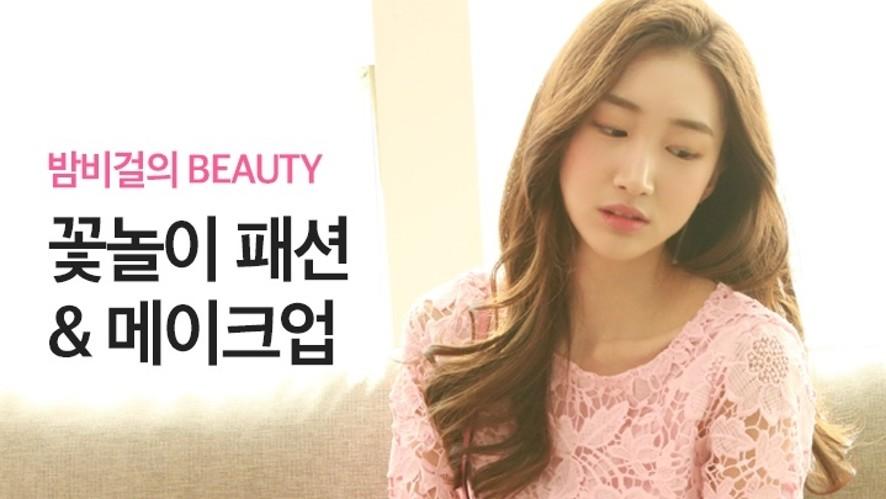 밤비걸 추천! 꽃놀이 패션&메이크업 Flower-viewing Makeup