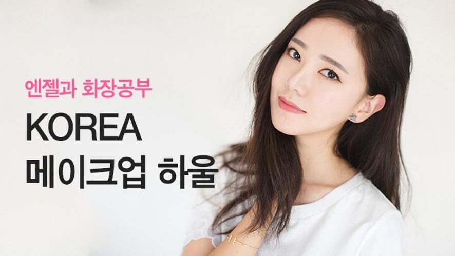 Beautifymeeh 화장공부 1화 - 한국 제품 하울 Korean Makeup Haul
