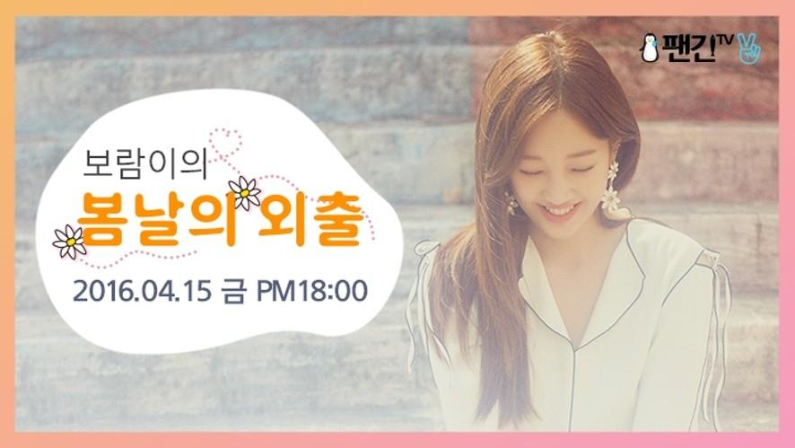[Park Boram] 보람TV '보람이의 봄날의 외출'