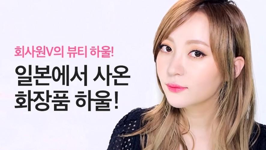 회사원V 일본에서 사온 화장품 하울! Japanese Makeup Haul!