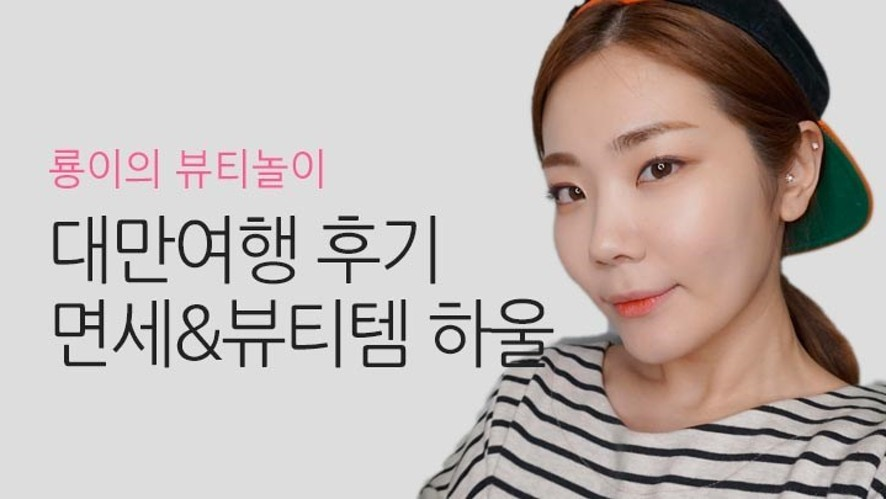 룡이의 대만여행 후기 + beauty item 소개