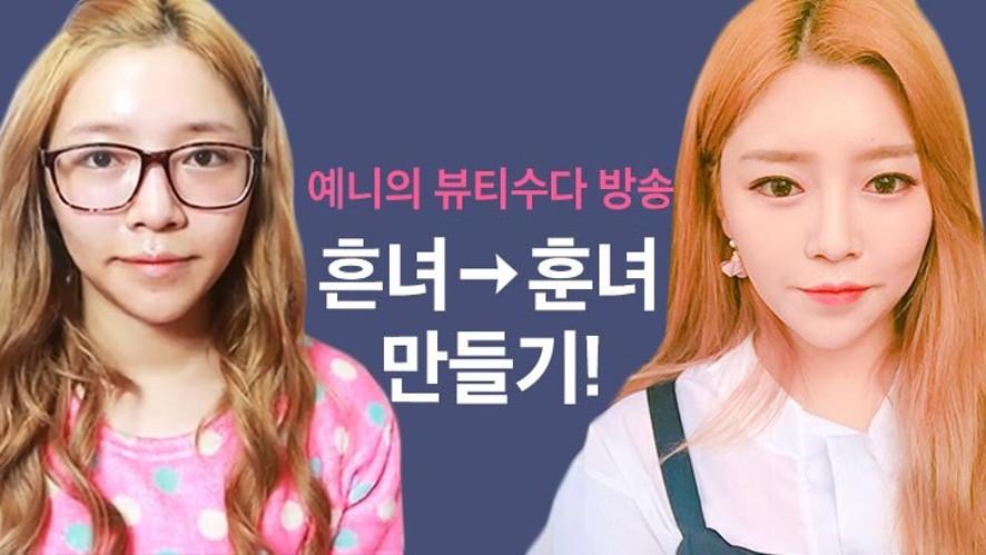 예니의 흔녀 -> 훈녀 만들기 도전 Makeover with Yenny!